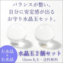 お守り水晶玉セット